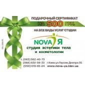 Подарочный сертификат на услуги Массажного салона эстетики тела «NovaЯ»  на Оболони