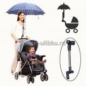 Складной держатель для зонта