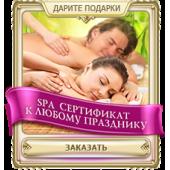 Подарочный сертификат на услуги массажиста или косметолога